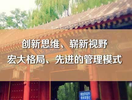 北京大学企业创新研修班