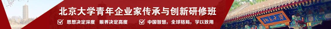 报名咨询北京大学总裁班课程