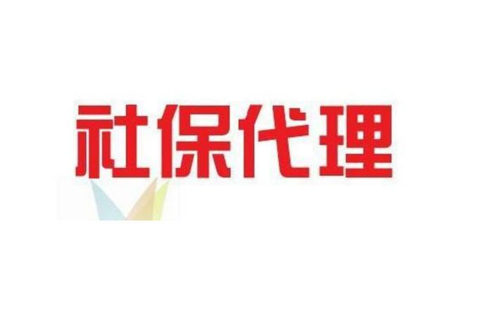 广州社保代办,广州社保代理