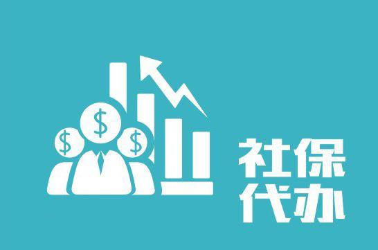 松尚广州社保专业办理广州社保代办,广州社保代理