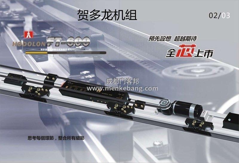 贺多龙FT600自动门产品