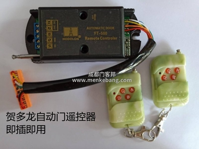 贺多龙FT600自动门遥控器,贺多龙重型机组,贺多龙FT600自动门价格
