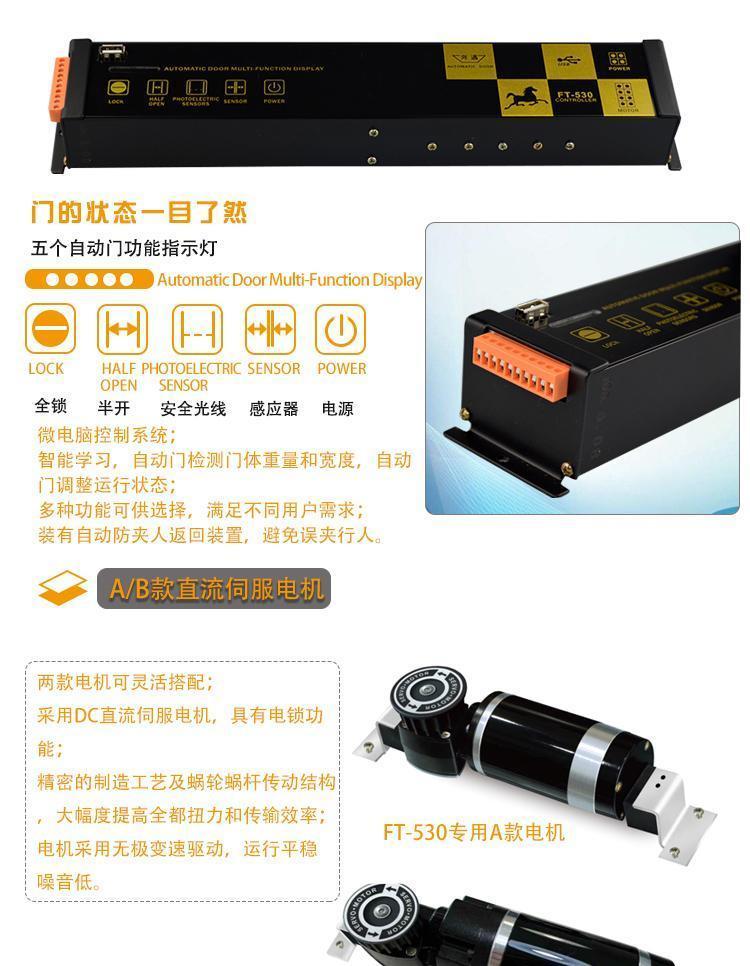 贺多龙FT530自动门控制器