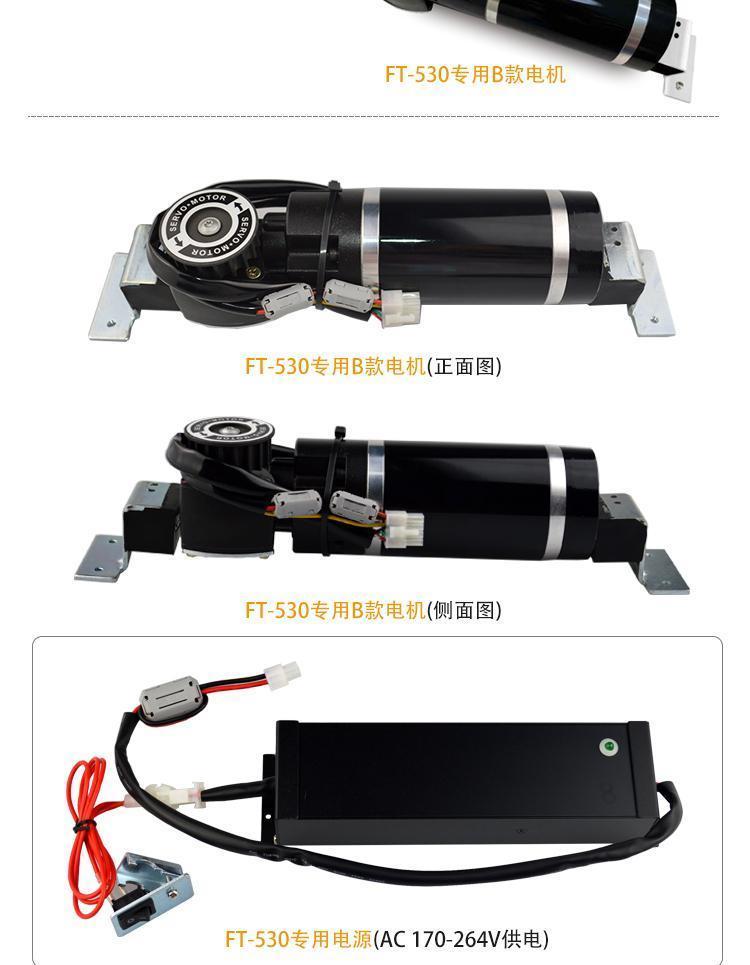 贺多龙FT530自动门电机