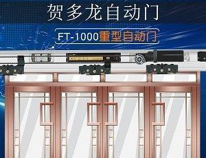 贺多龙FT-1000自动门