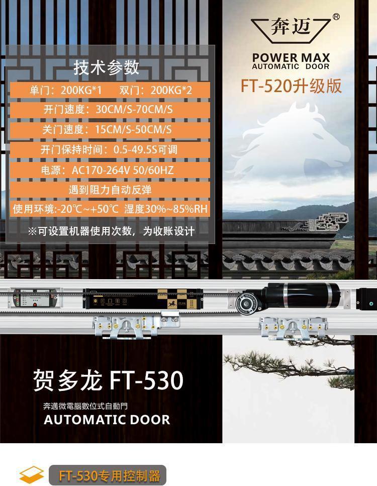 1台湾贺多龙HODOLON自动门FT530