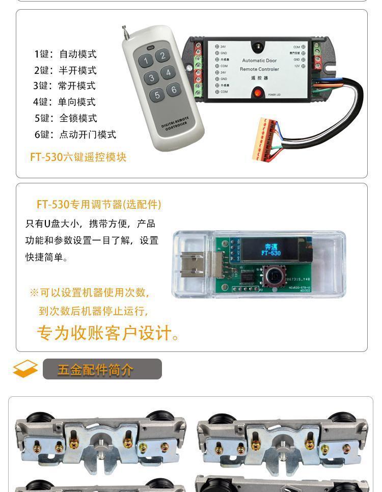 贺多龙重型感应门ft530遥控器