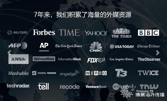 博展海外品牌推广和媒体传播