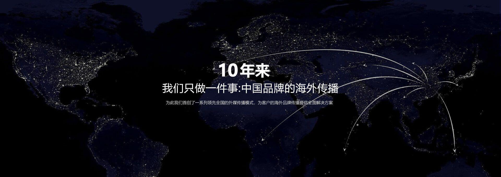 海外推广集团官网