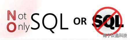 NoSQL与SQL的区别