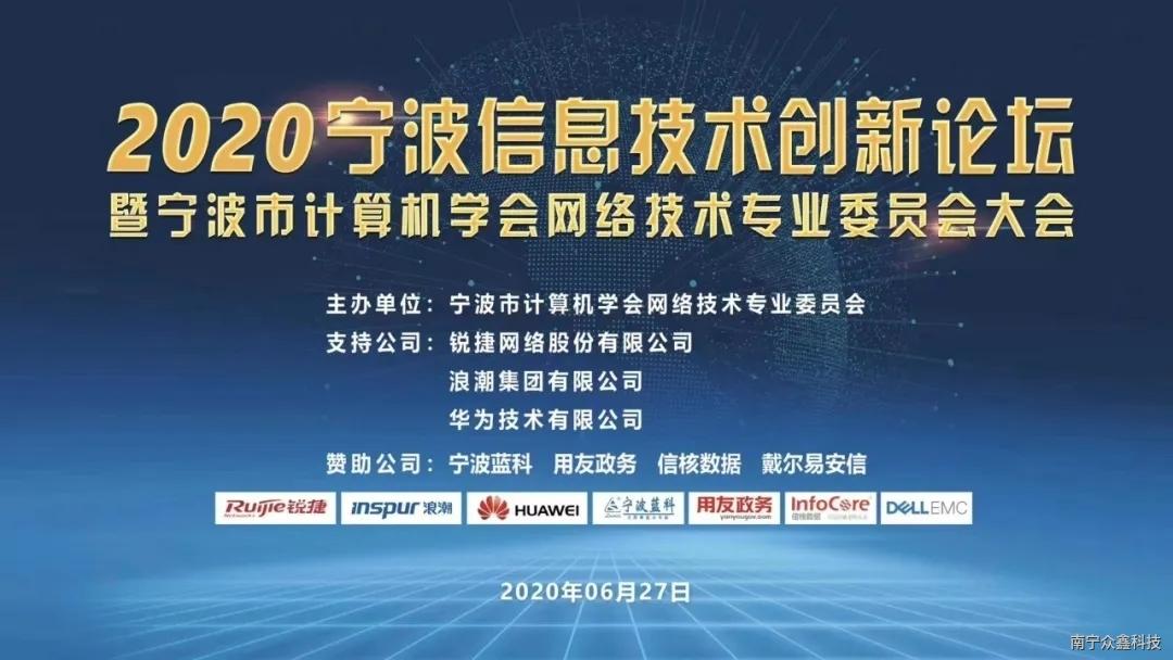新技术 新安全:信核受邀参加2020宁波信息技术创新论坛