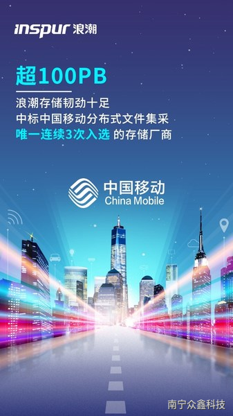 浪潮存儲中標中國移動2020至2021年分布式文件集采
