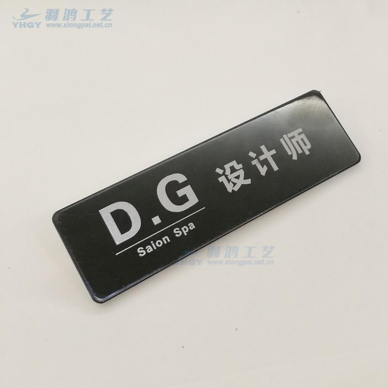 DG设计师胸牌