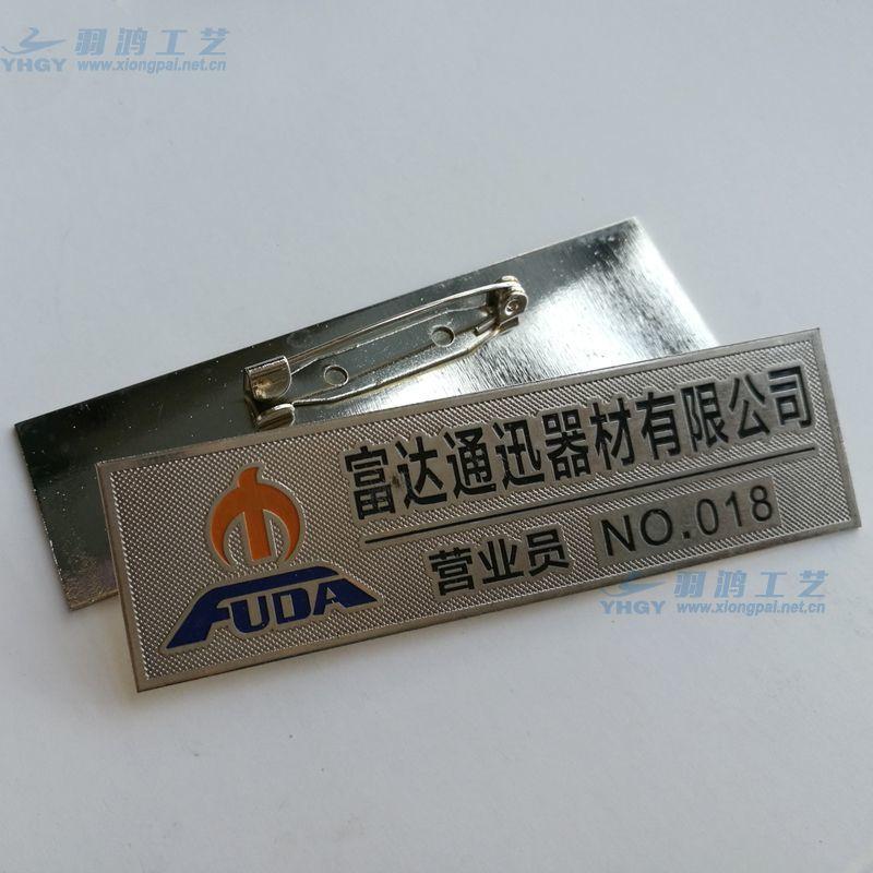 富达通讯器材公司营业员胸牌