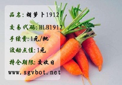 胡萝卜1912