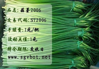 蒜薹ST2006