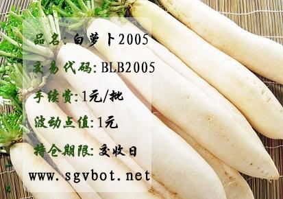 白萝卜BLB2005