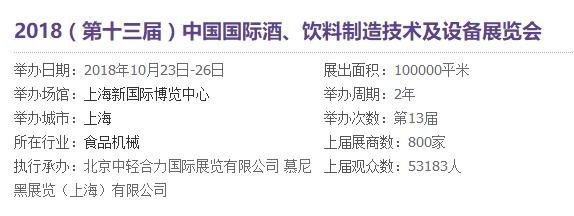 2018第十三届中国国际酒、饮料制造技术及设备展览会