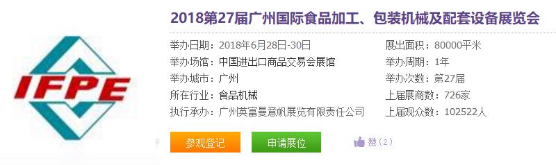 2018第27届广州国际食品加工、包装机械及配套设备展览会