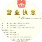 完善的企业资质证书