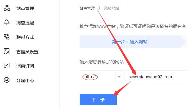 输入网站网址