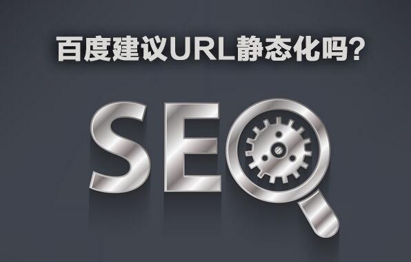 网站的URL需要静态化吗?