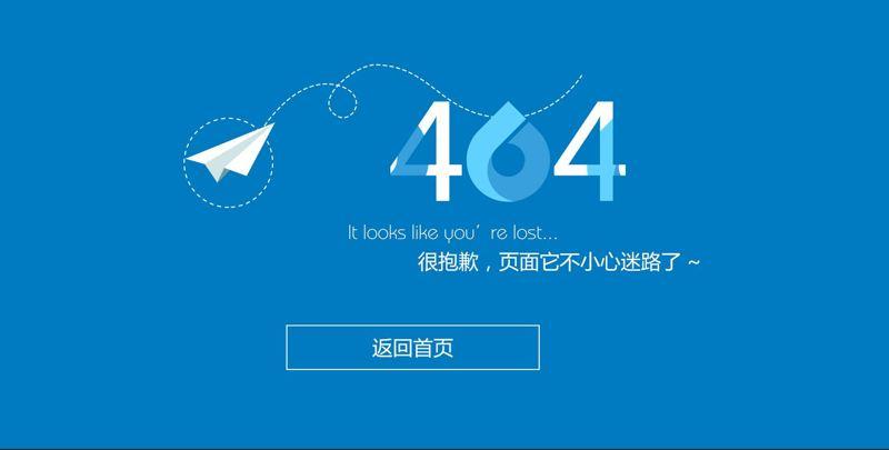 网站404页面有什么用处