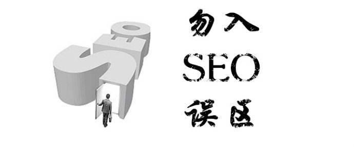 5个常见的博客SEO错误