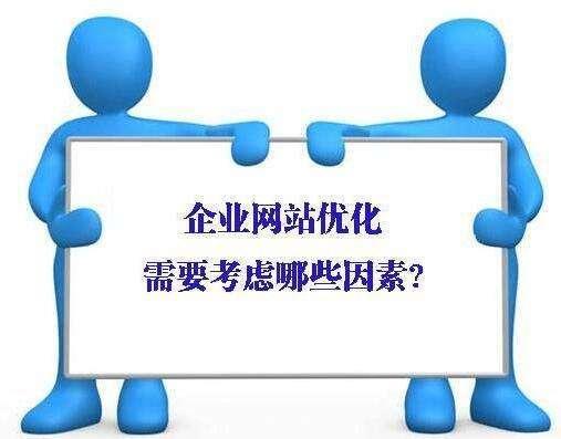 企业网站SEO优化方案