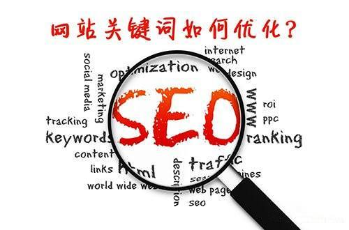 上海SEO关键词优化