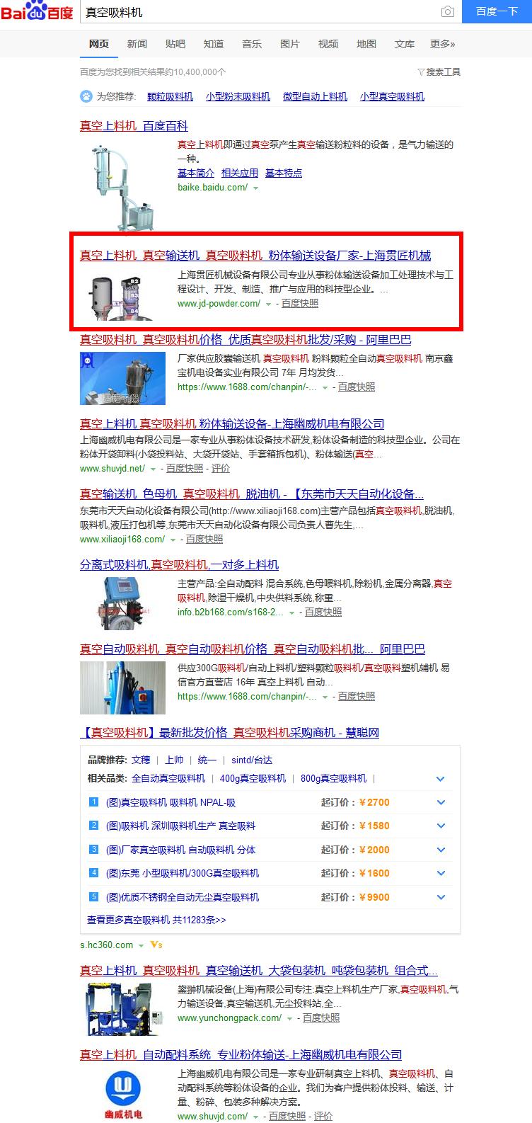 上海网站优化案例01