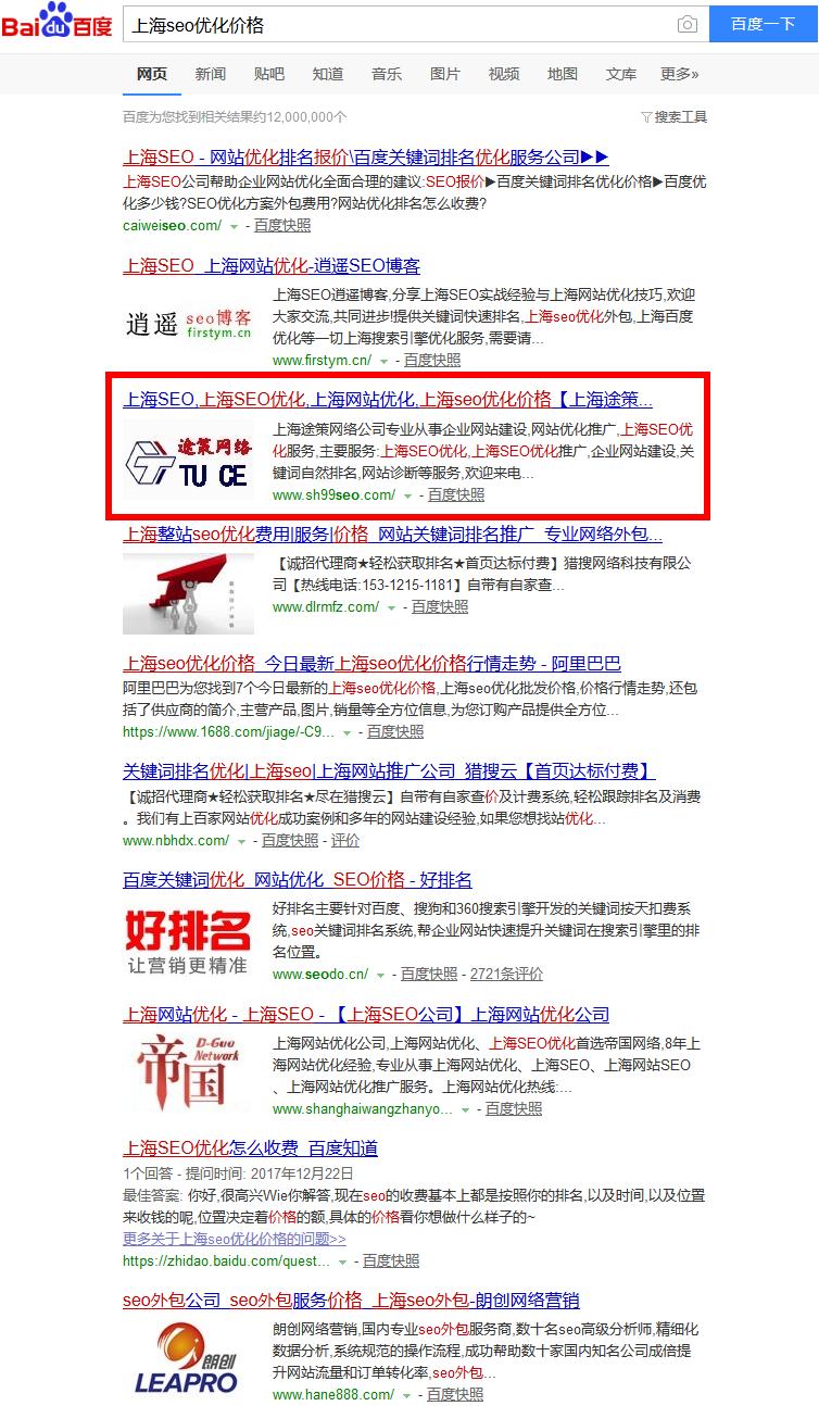 上海网站优化案例02