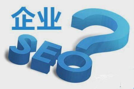 企业网站该如何优化?