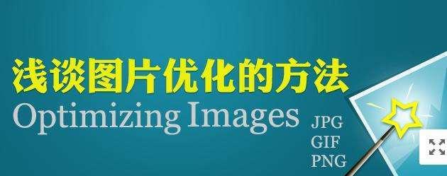 教你如何优化网站上的图片