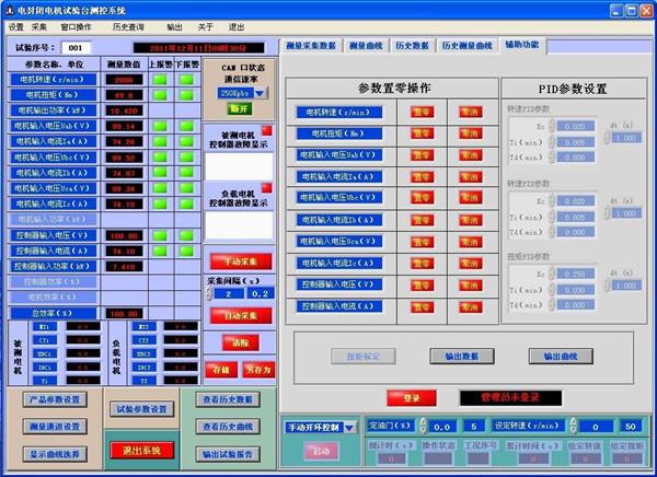 电封闭电机试验台测控系统
