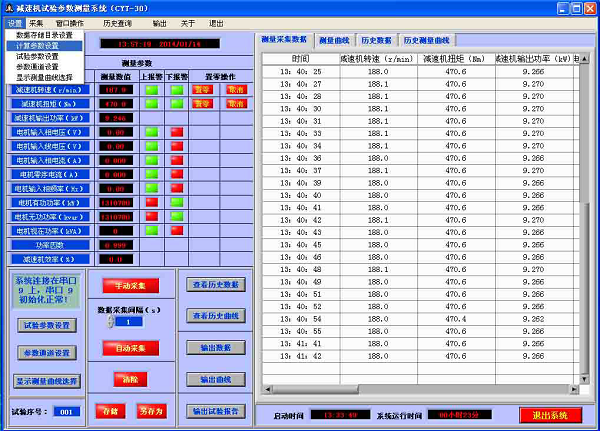 减速机性能测试系统测量采集数据