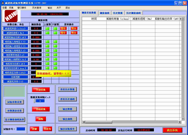 减速机性能测试系统软件界面