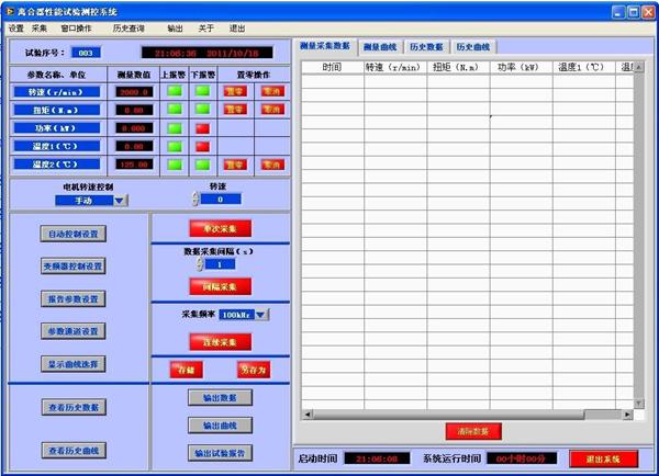 离合器性能试验测控系统