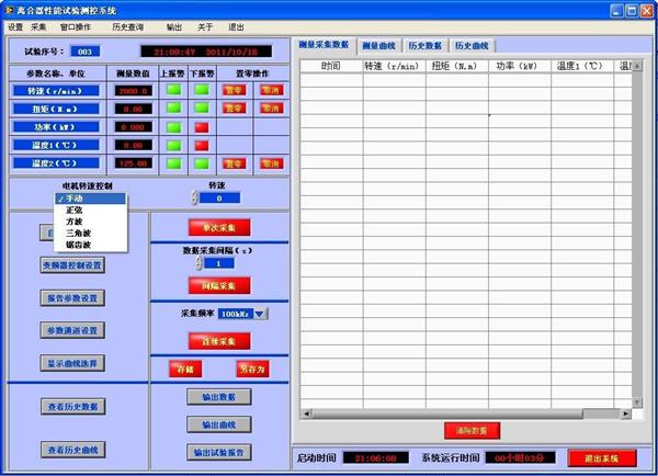 离合器性能试验台软件界面