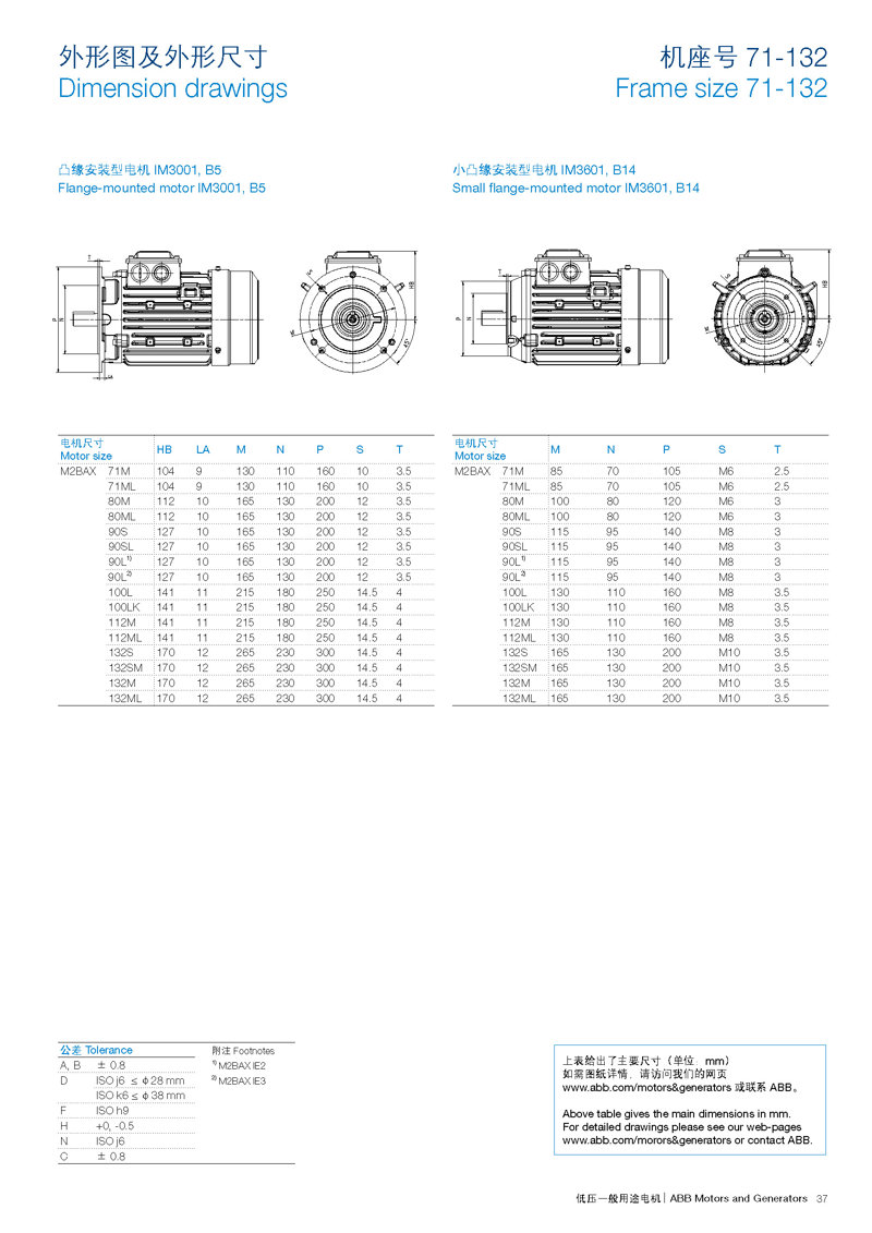 2.机座号71-132凸缘安装型电机IM3001, B5外形图及外形尺寸
