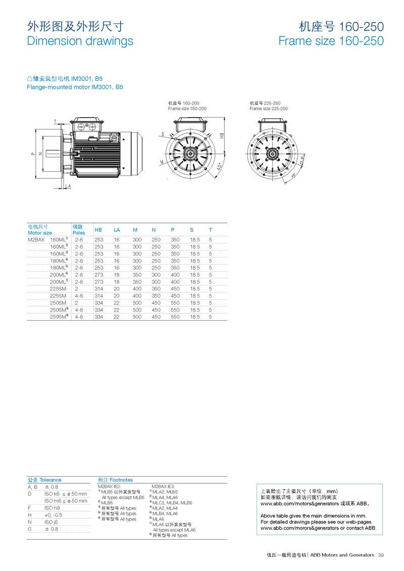 4.机座号160-250凸缘安装型电机IM3001, B5外形图及外形尺寸