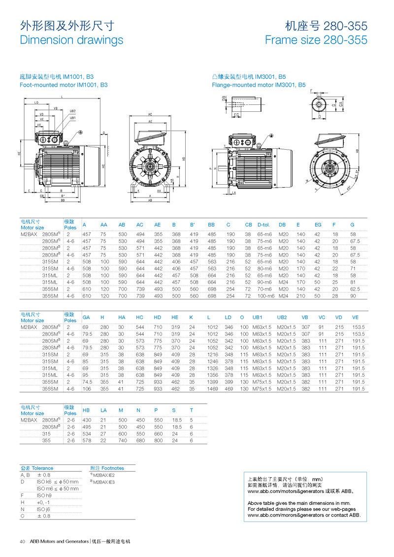 5.机座号280-355底脚安装型电机IM1001, B3外形图及外形尺寸