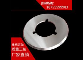 北京圆刀片