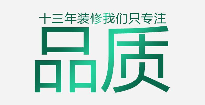 优质亚洲必赢app官方下载公司-智慧新家装饰-专注品质装修