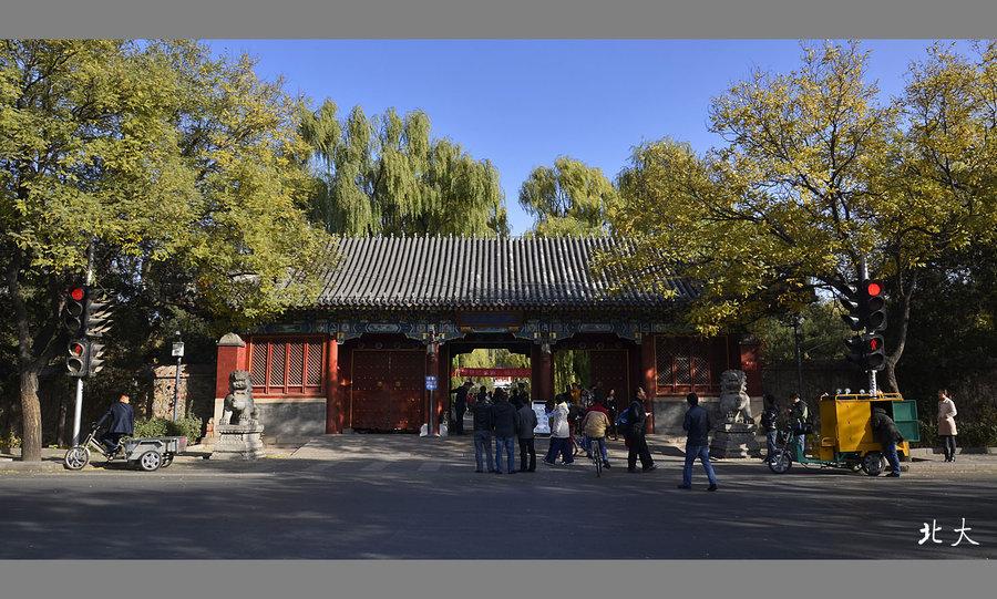 北京大学高级研修班