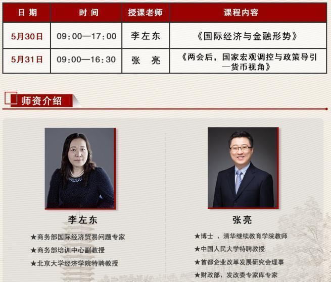 新时代工商管理(EMBA)总裁研修班