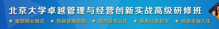 2018年北京大学总裁班招生简章