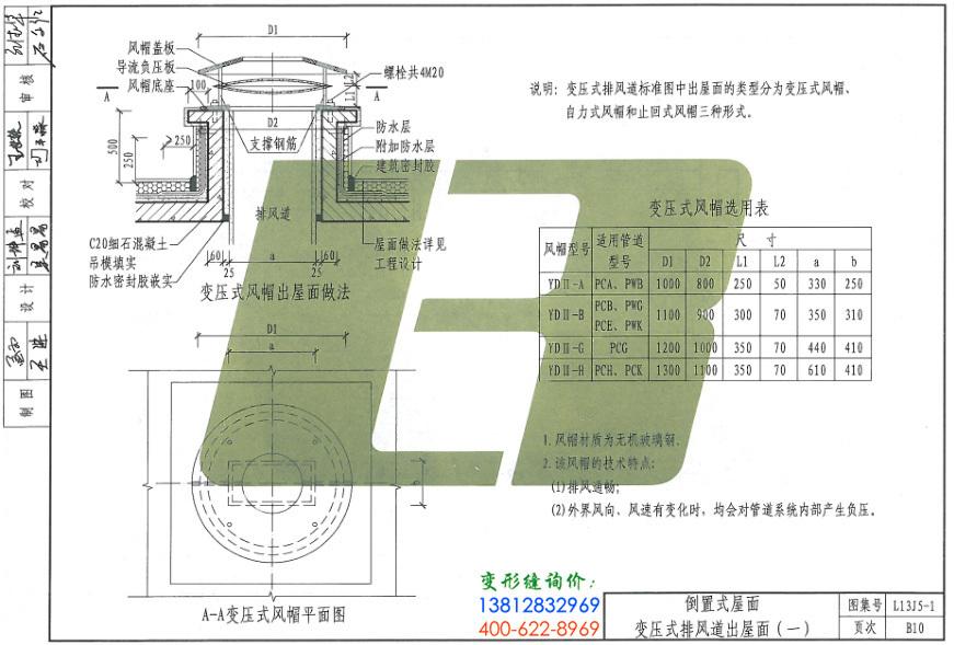 L3J5-1图集B10页