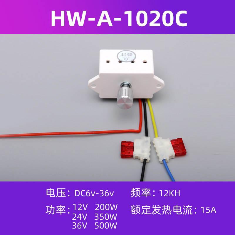 直流无极调速开关棉花糖机配用HW-A-1020C