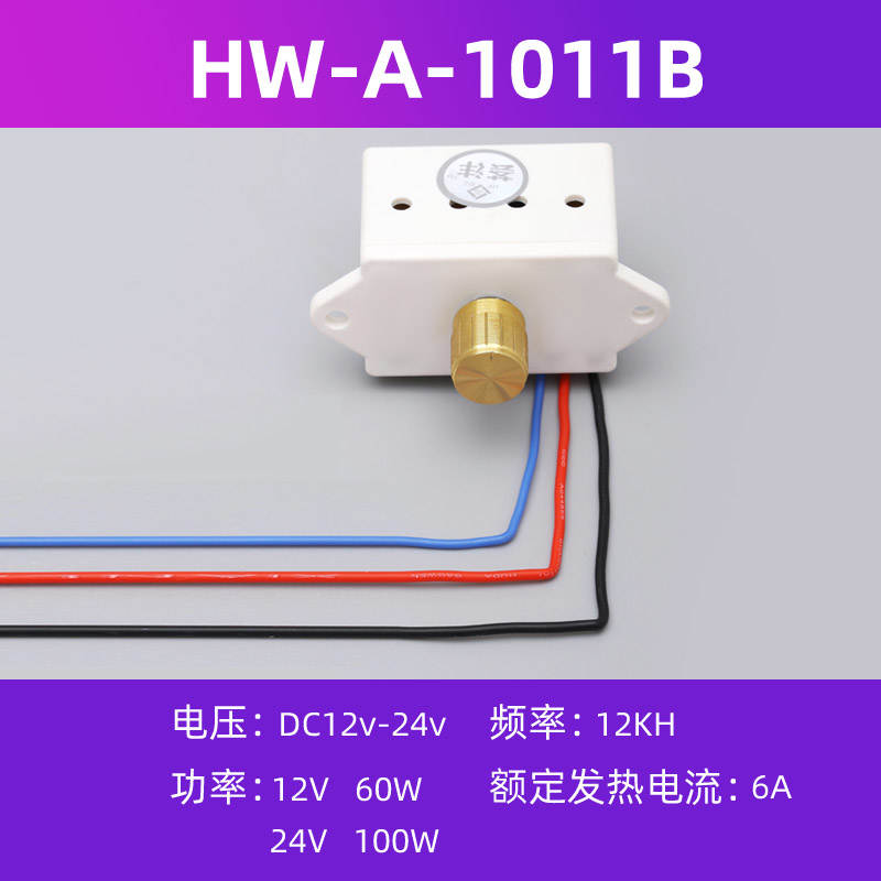 12V电机调速器